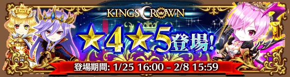 KINGS CROWN 限定角色登場