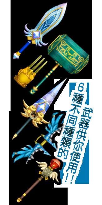 六種不同種類的武器供你使用!!